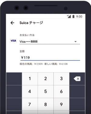 Google Payチャージ金額選択画面