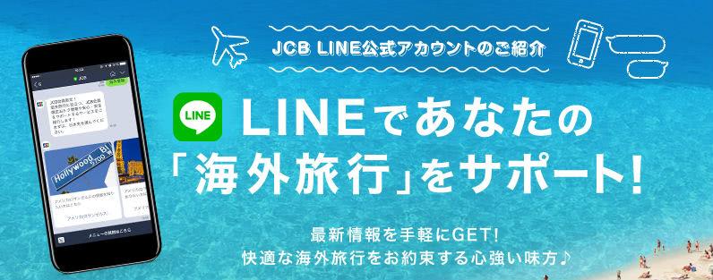 JCBのLINEアカウント