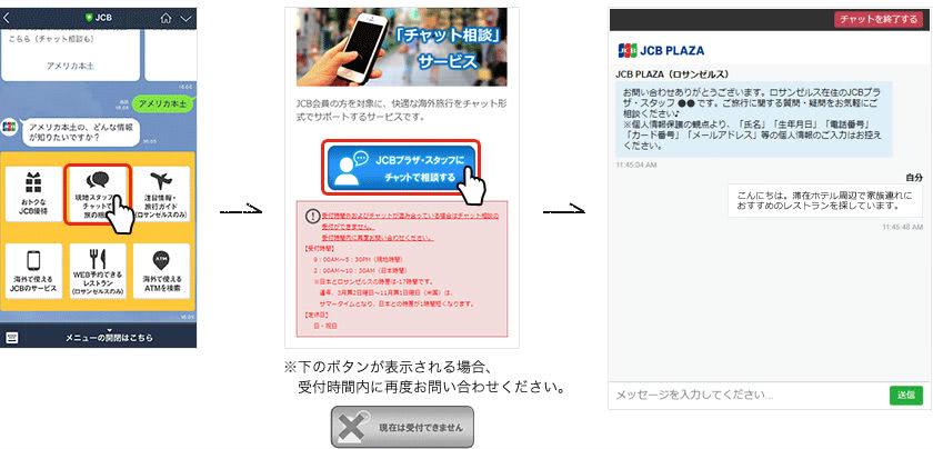 JCBのLINEページ