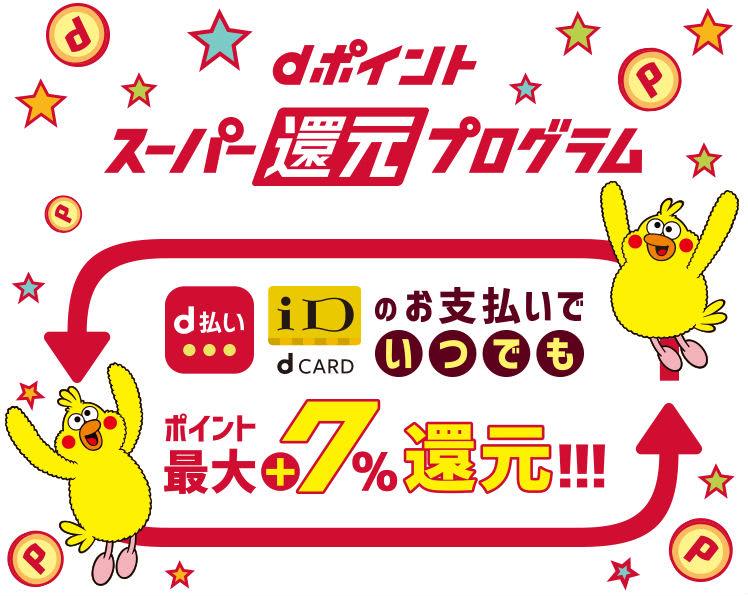 dポイントスーパー還元プログラム