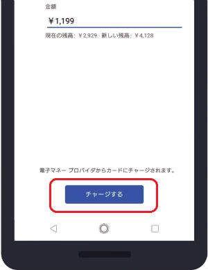 Google Payチャージ画面