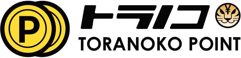トラノコポイント