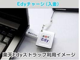 楽天Edyリーダーを使ってEdyキーホルダーにチャージ