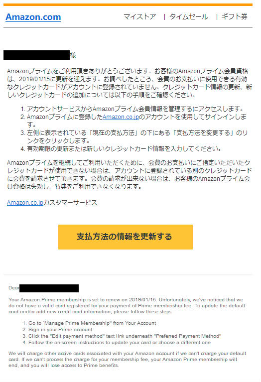 『Amazon』を騙るフィッシングメール①