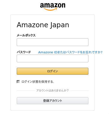 『Amazon』を騙るフィッシングメールログイン画面
