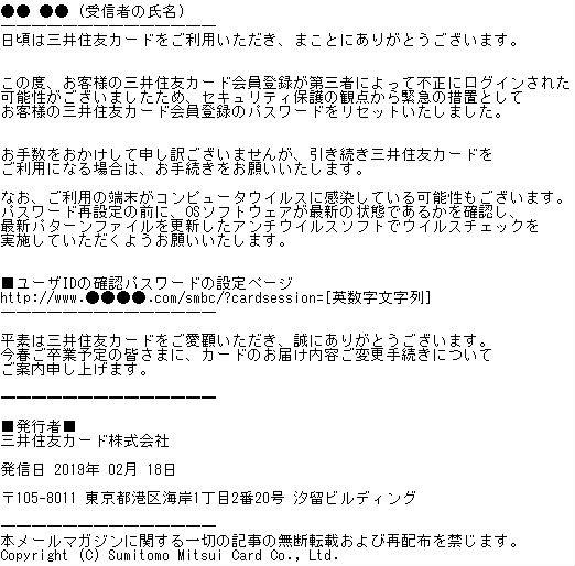 三井住友を偽るフィッシング手口メール