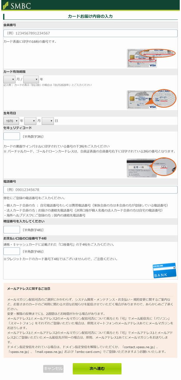 三井住友を偽るフィッシングメール入力画面