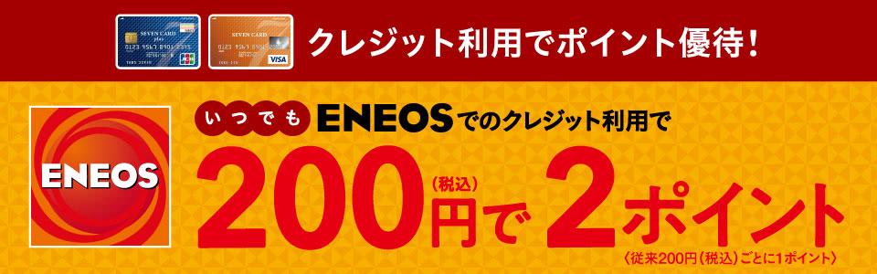 ENEOS利用でポイント4倍説明画像