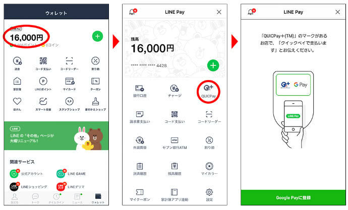 LINE PayQUICPay+登録