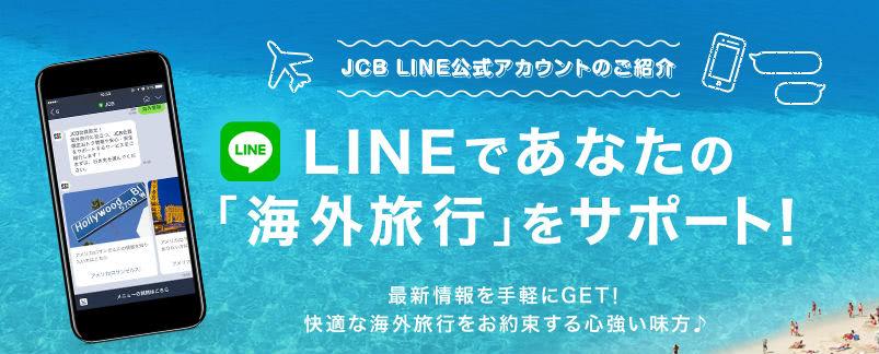 LINEチャットサービス