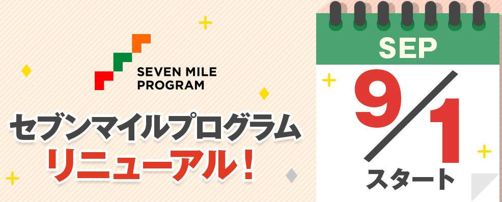 セブンマイルプログラムリニューアル説明