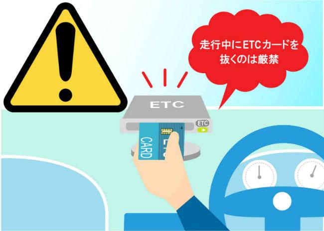 走行中ETCカードを抜くのは危険