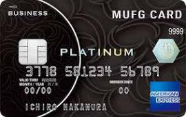 MUFGカード・プラチナ・ビジネス・アメリカンエキスプレスカード