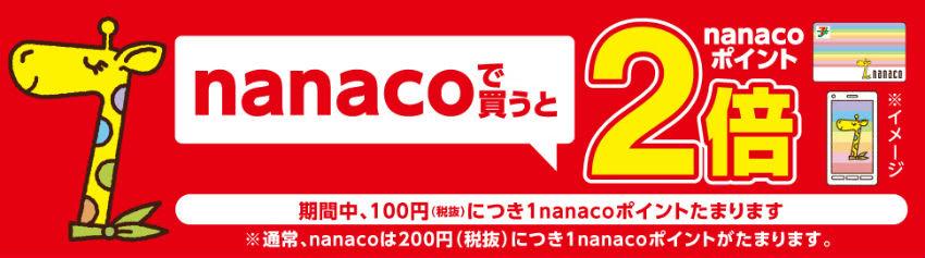 nanacoでポイント2倍キャンペーン