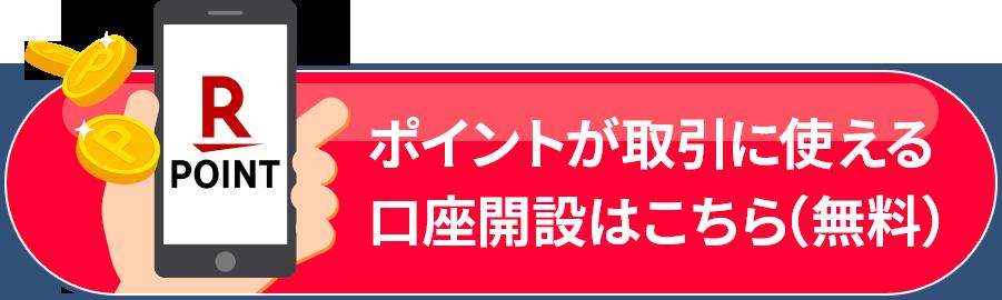 """""""楽天ポイントが取引に使える口座開設はこちら(無料)"""