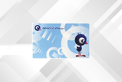 QUICPay(クイックペイ)の使い方とおすすめクレジットカード