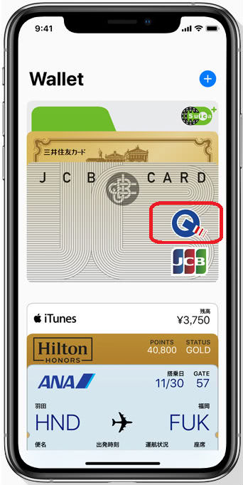 iPhone内のクレジットカード画面