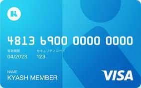 Kyash Visaカードカード