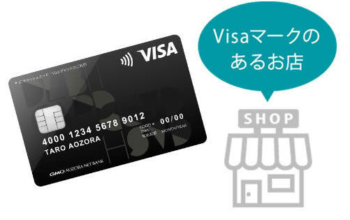 VISA加盟店で利用可能