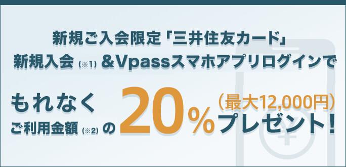 三井住友VISAクラシックグーグルペイで20%キャンペーン
