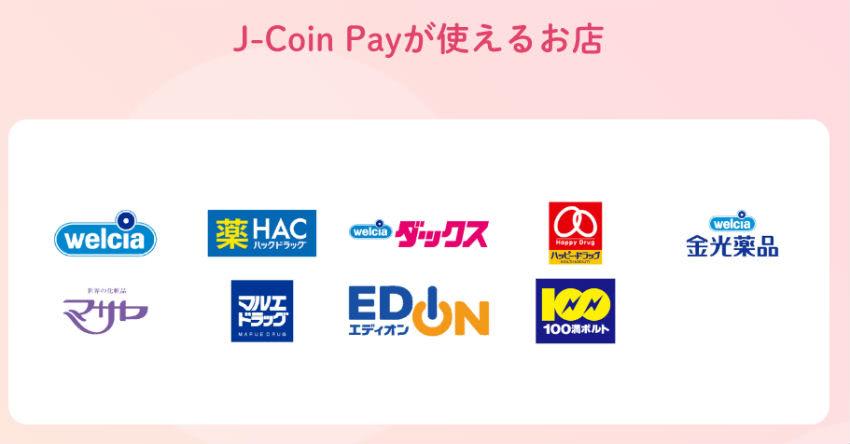 J-Coin Pay利用可能店舗