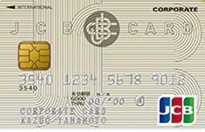 JCB法人カードポイント型