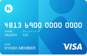 Kyash Visa(キャッシュビザ)カード
