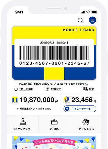 モバイルTカードバーコードアプリ画面