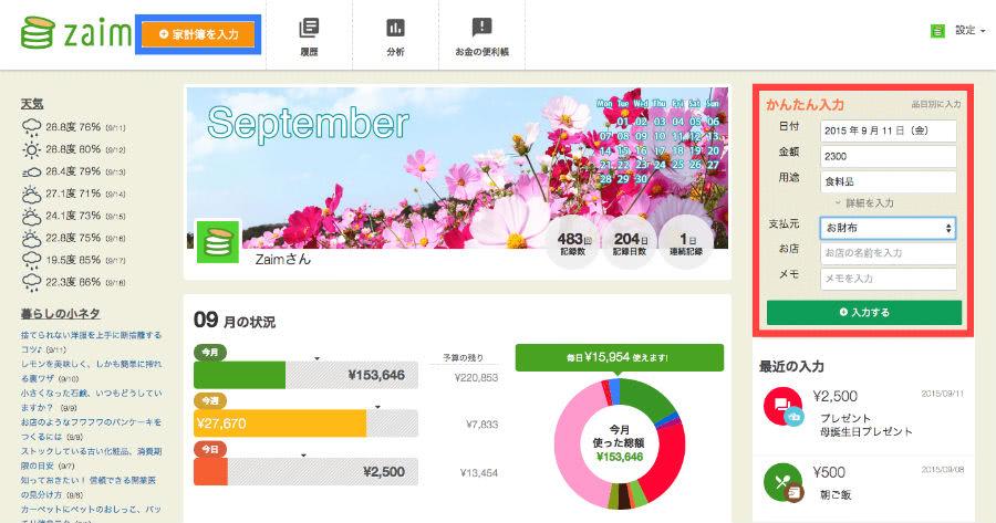 家計簿アプリZaim入力画面