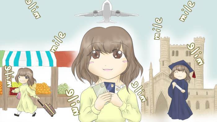 旅行や留学にも最適!マイルが貯まる学生向けクレジットカード
