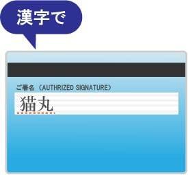 クレジットカード裏署名・漢字記入