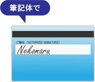 クレジットカード裏署名・筆記体で記入