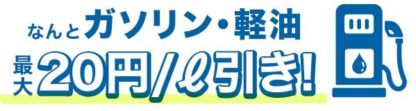 最大20円/L引き