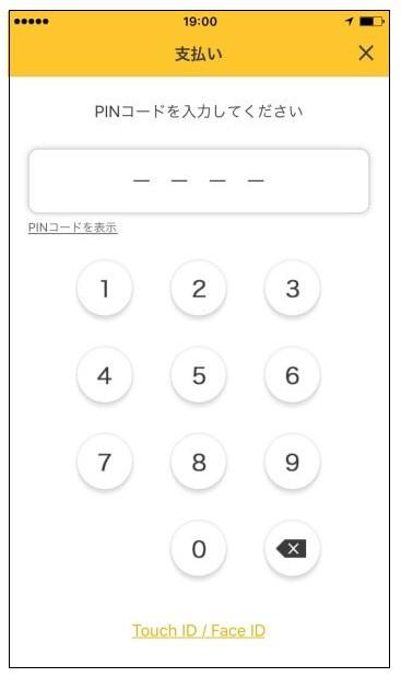 &ペイPINコード画面