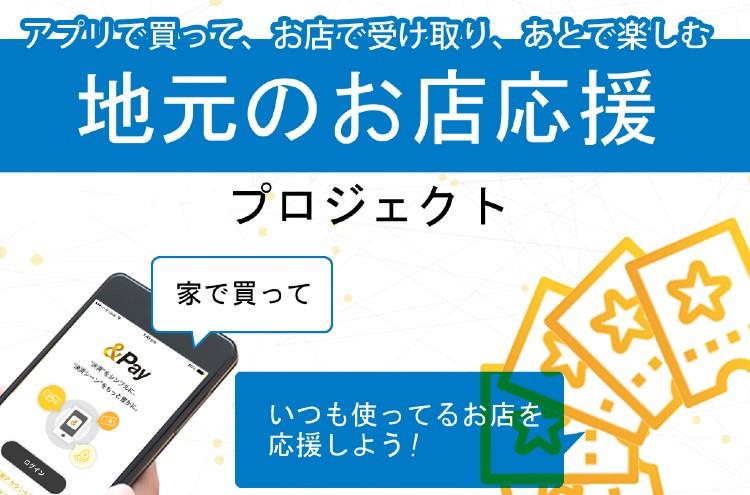 &Pay地元お店応援プロジェクト