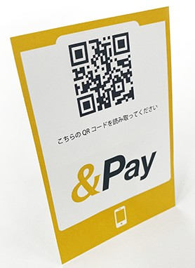 &PayQRコード