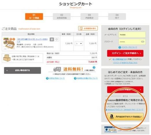 オンラインショッピング決済登録画面