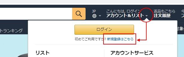 Amazon Pay新規登録画面