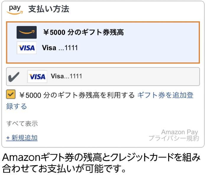 Amazonギフト券+カード両方登録できる